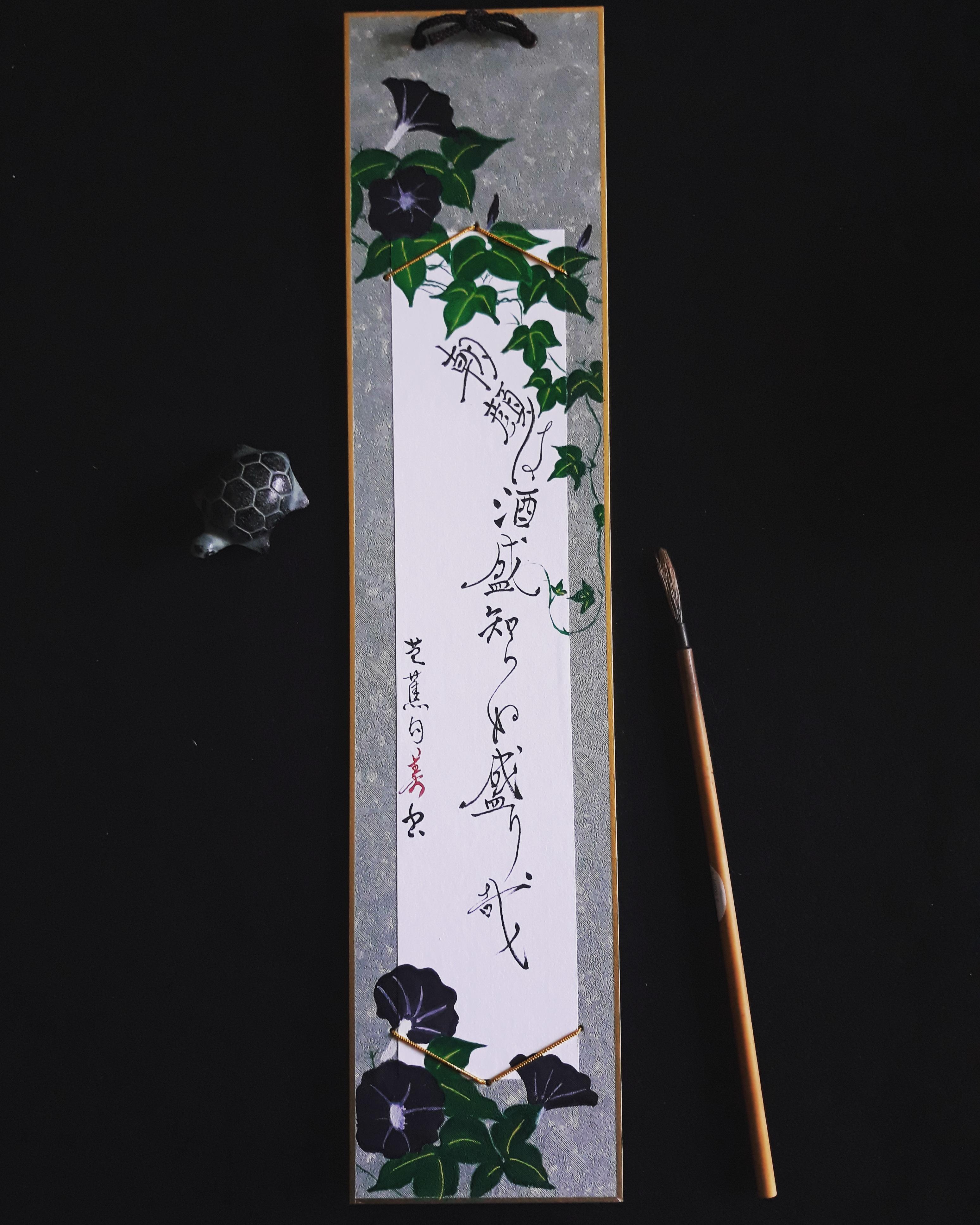 VENDU Au Japon l'été il fait très chaud et surtout humide ☀️😵 Ce tanzaku les couleurs sombres va porter un peu de fraîcheur 🍃朝顔は酒盛知らぬ盛り哉 Les liseron ignorant la beuverie en pleine floraison