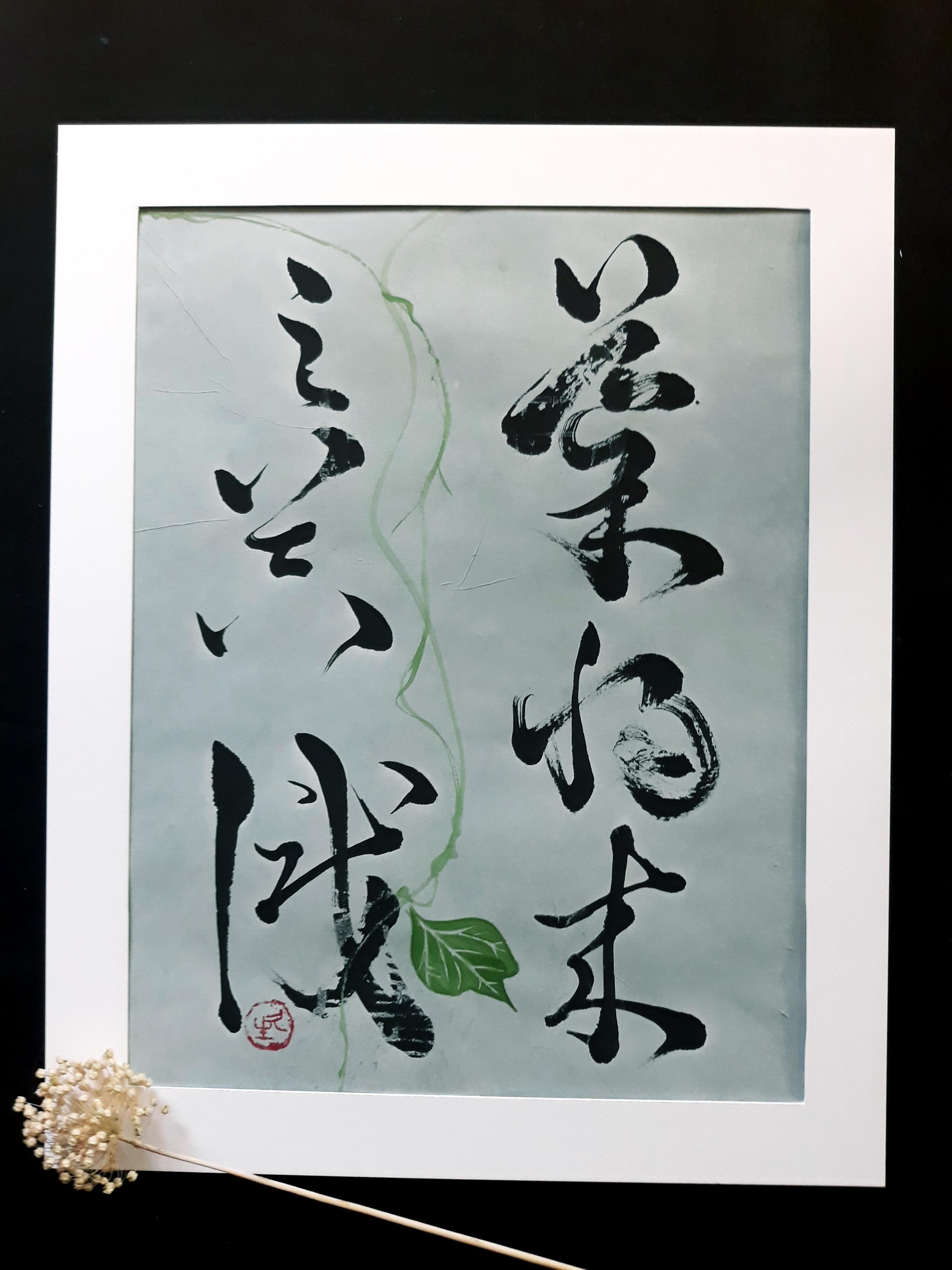"""""""導将来之器識""""en cursive (caoshu) 45cm x 55cm"""