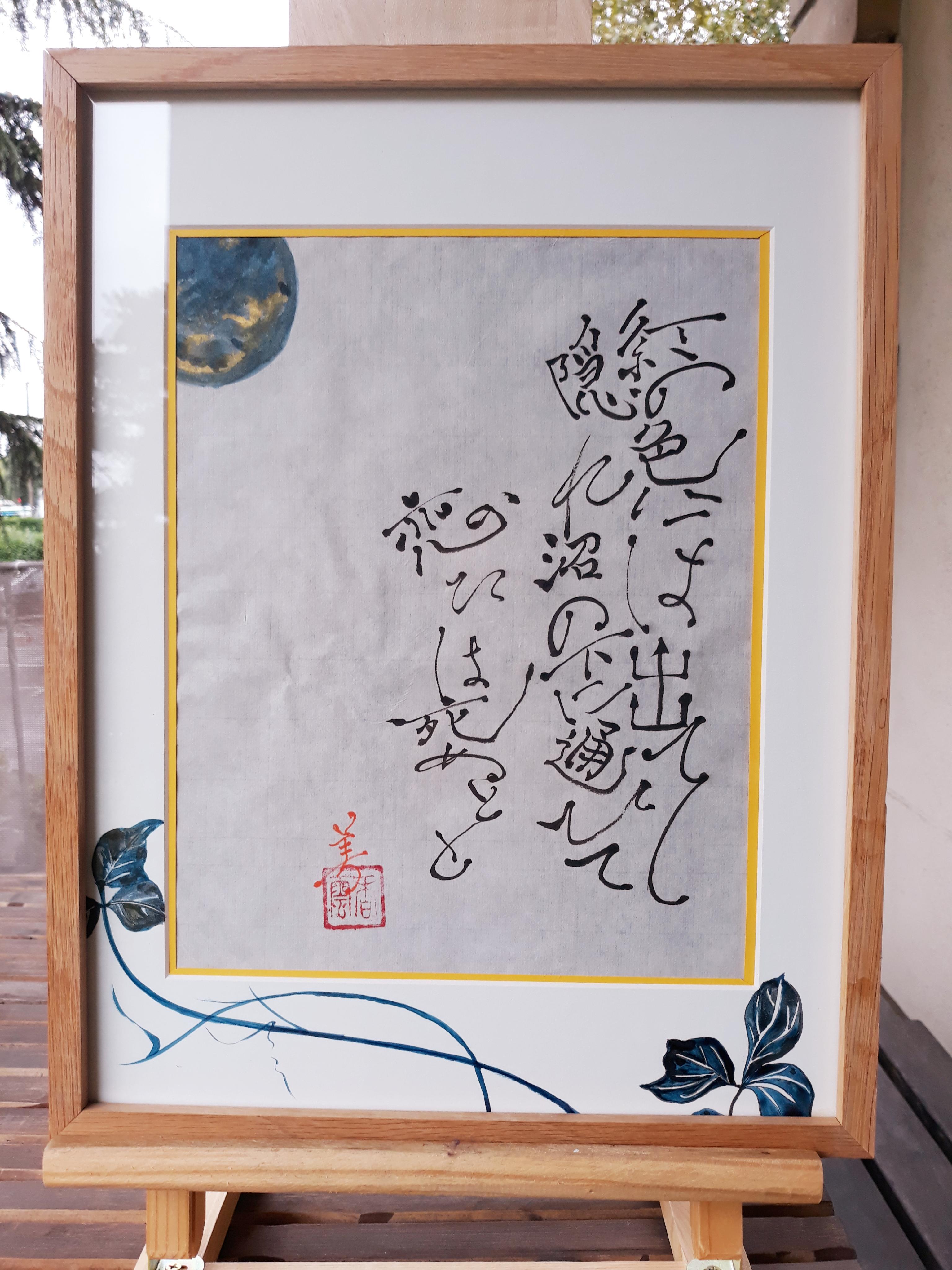 VENDU Waka -Kino Tomonori - de Kokinshu traduction: Comme je ne veux pas laisser paraître les rougeurs de ma passion, en bas du marais cache, je vais et viens, alors que je meurs d'amour !32cm x 42 cm