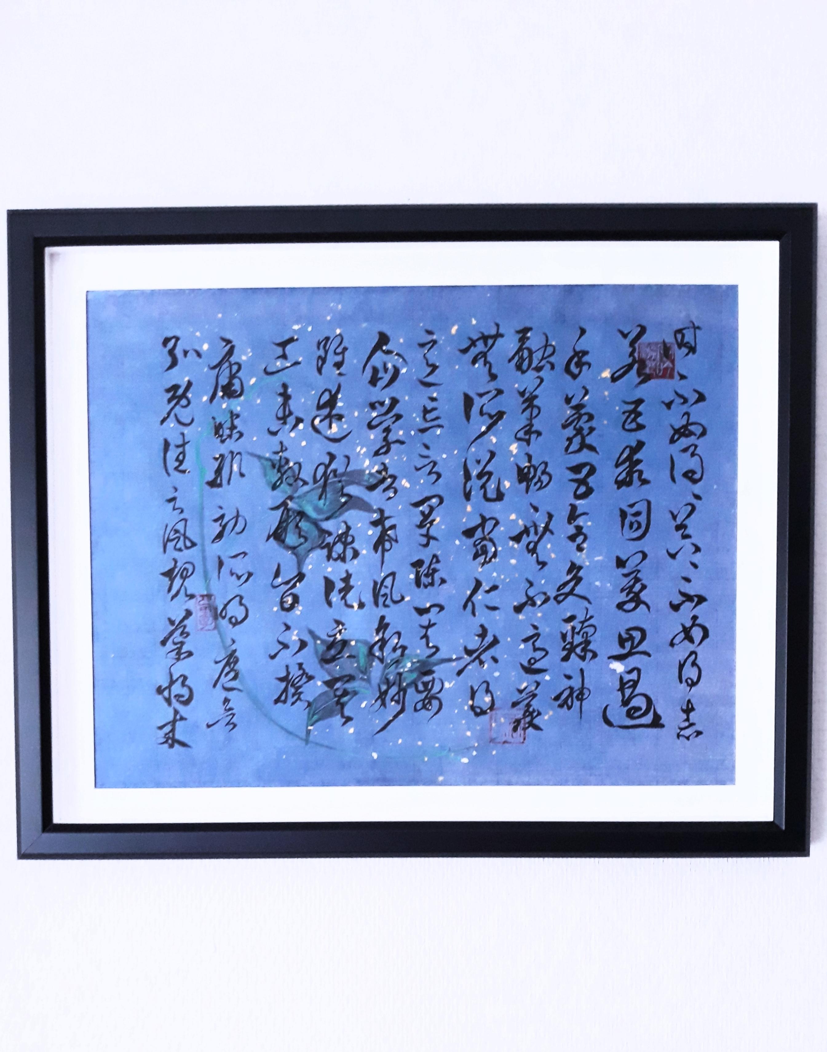 Texte de Sun Guoting en cursive 53cm x 43cm