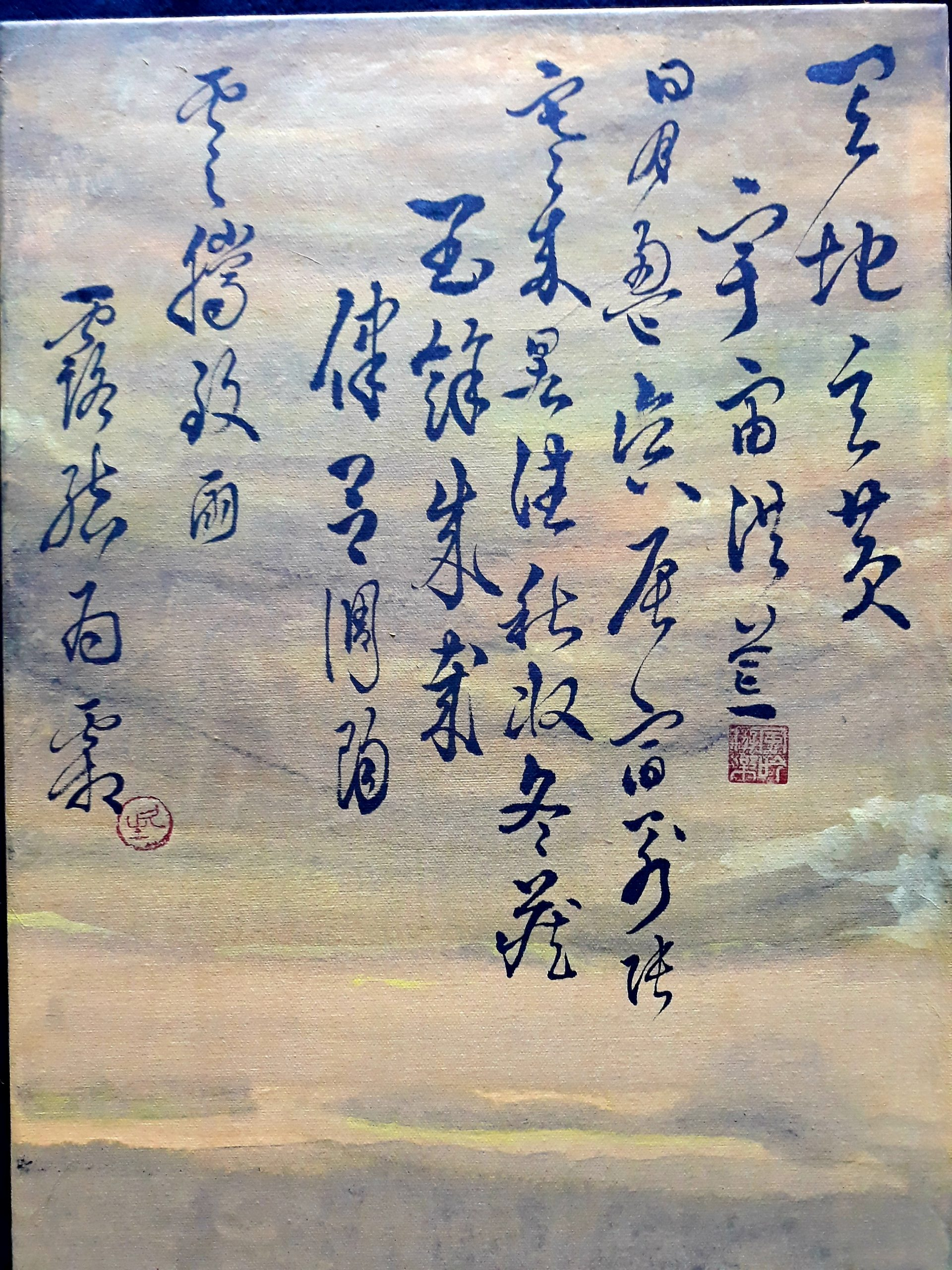 le haut Texte de Huaisu(懐素)