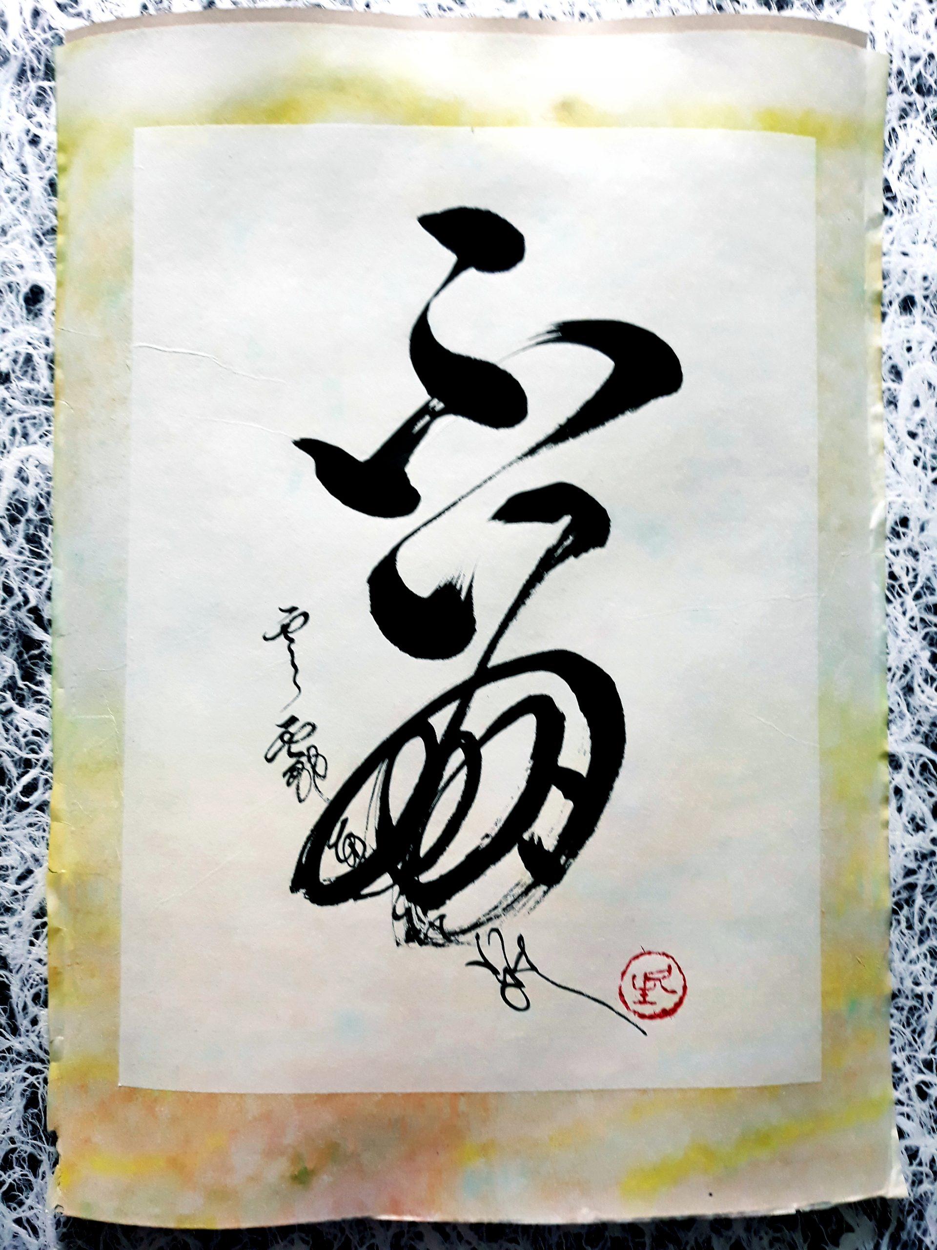 不崩(Ne pas s'effondrer)