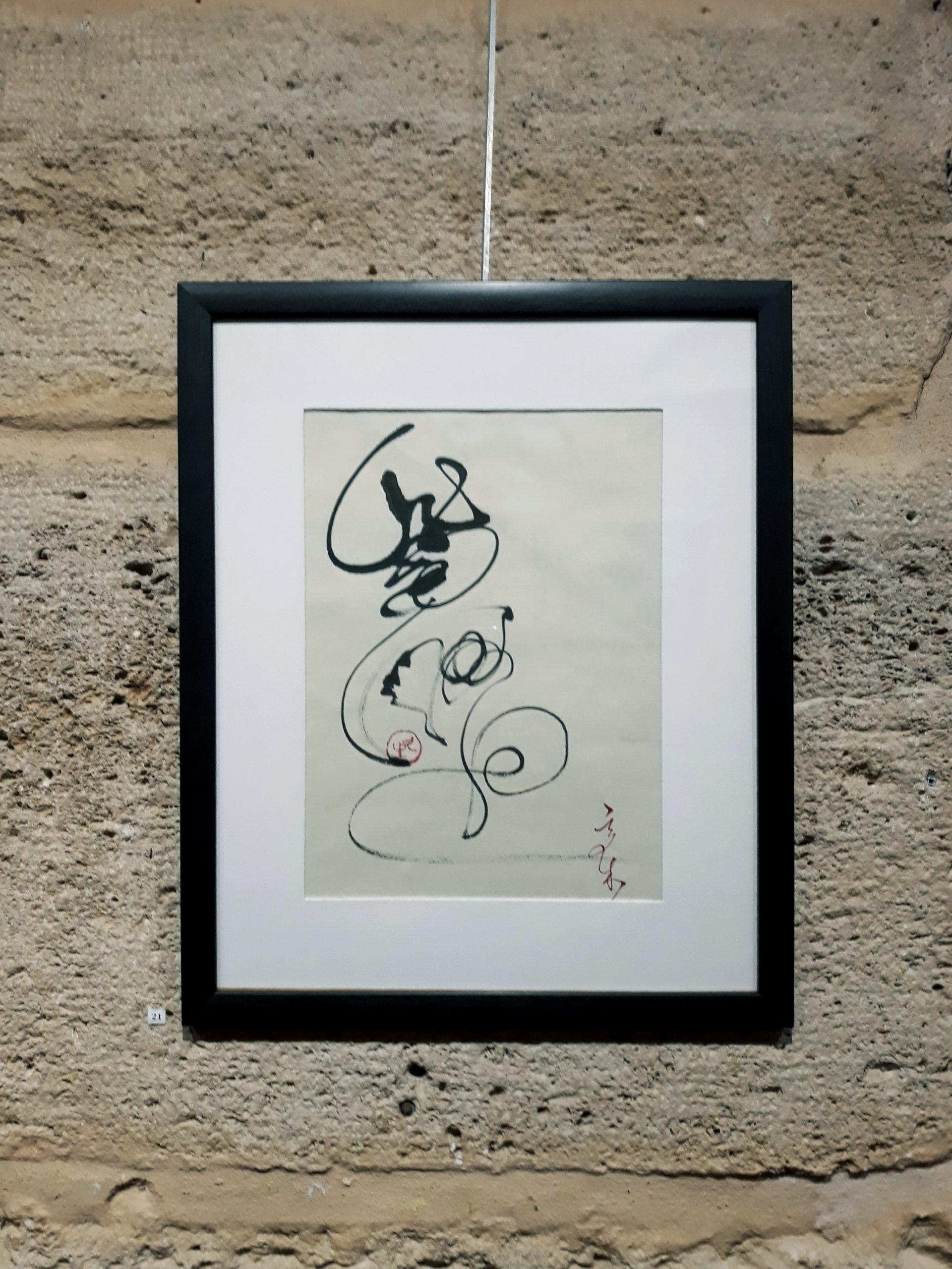 la calligraphie abstrait